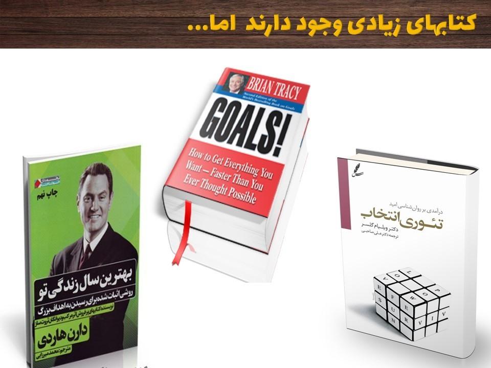 کتابهای هدفگذاری برایان تریسی