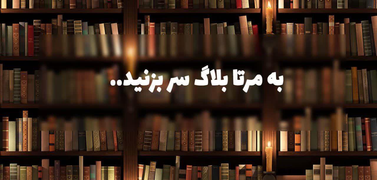 وبلاگ محمذ حسینی و مرتانویسان مائده عفتی