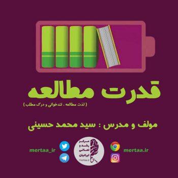 قدرت مطالعه لذت مطالعه تندخوانی