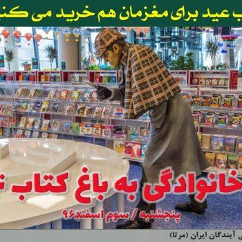 باغ کتاب تهران - اردو تفریحی