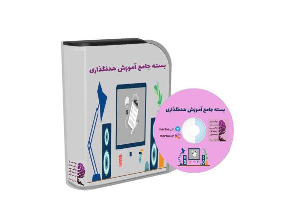 بسته دیجیتالی آموزش هدفگذاری با تدریس سیدمحمدحسینی
