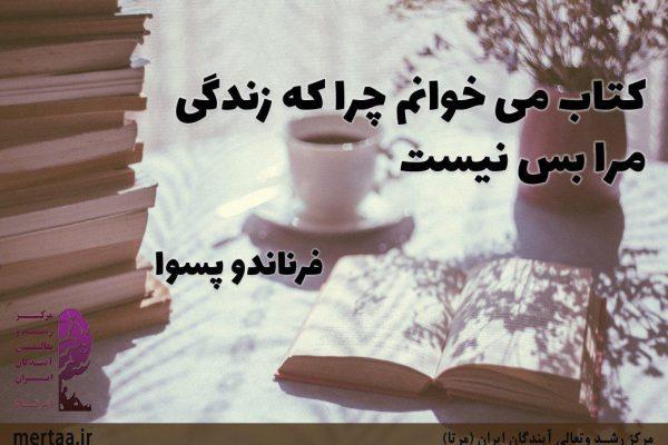 رمان بخوانیم