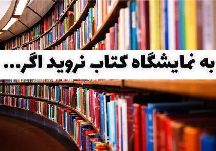 کتاب در نمایشگاه کتاب