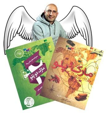 منصور بال منصورضابطیان و کتاب مارک و دوپلو