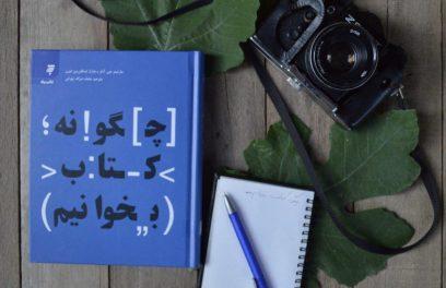 کتاب چگونه کتاب بخوانیم در کنار دوربین عکاسی و قلم و کاغذ