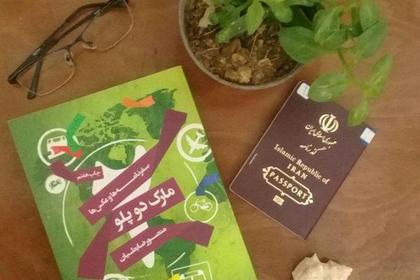 کتاب مارک و دوپلو در کنار یک گلدان ، یک عینک و یک گذرنامه