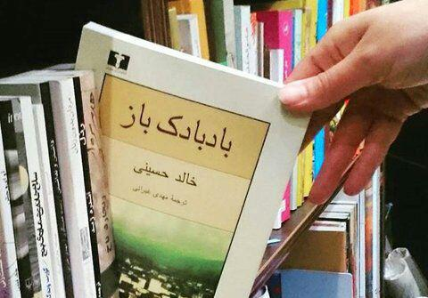 کتاب بادبادک باز در یکی از کتابخوانه های ایران نوشته خالد حسینی