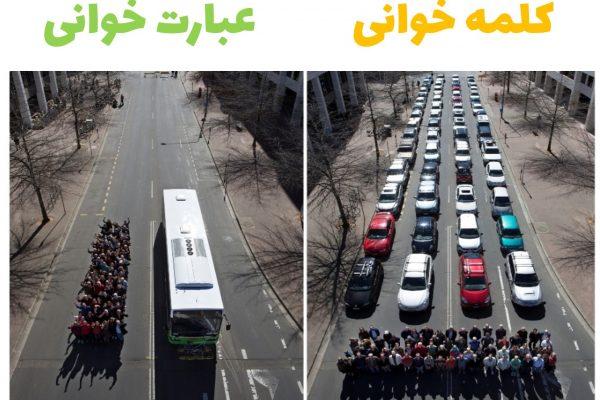 مقایسه اتوبوس با اتومبیل