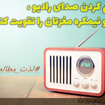 رادیو نیمکره مغز