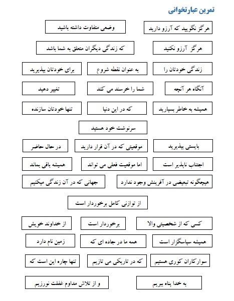 متنی جداسازی شده برای تمرین عبارتخوانی