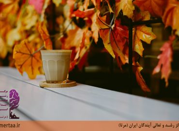 پاییز نیمت چای