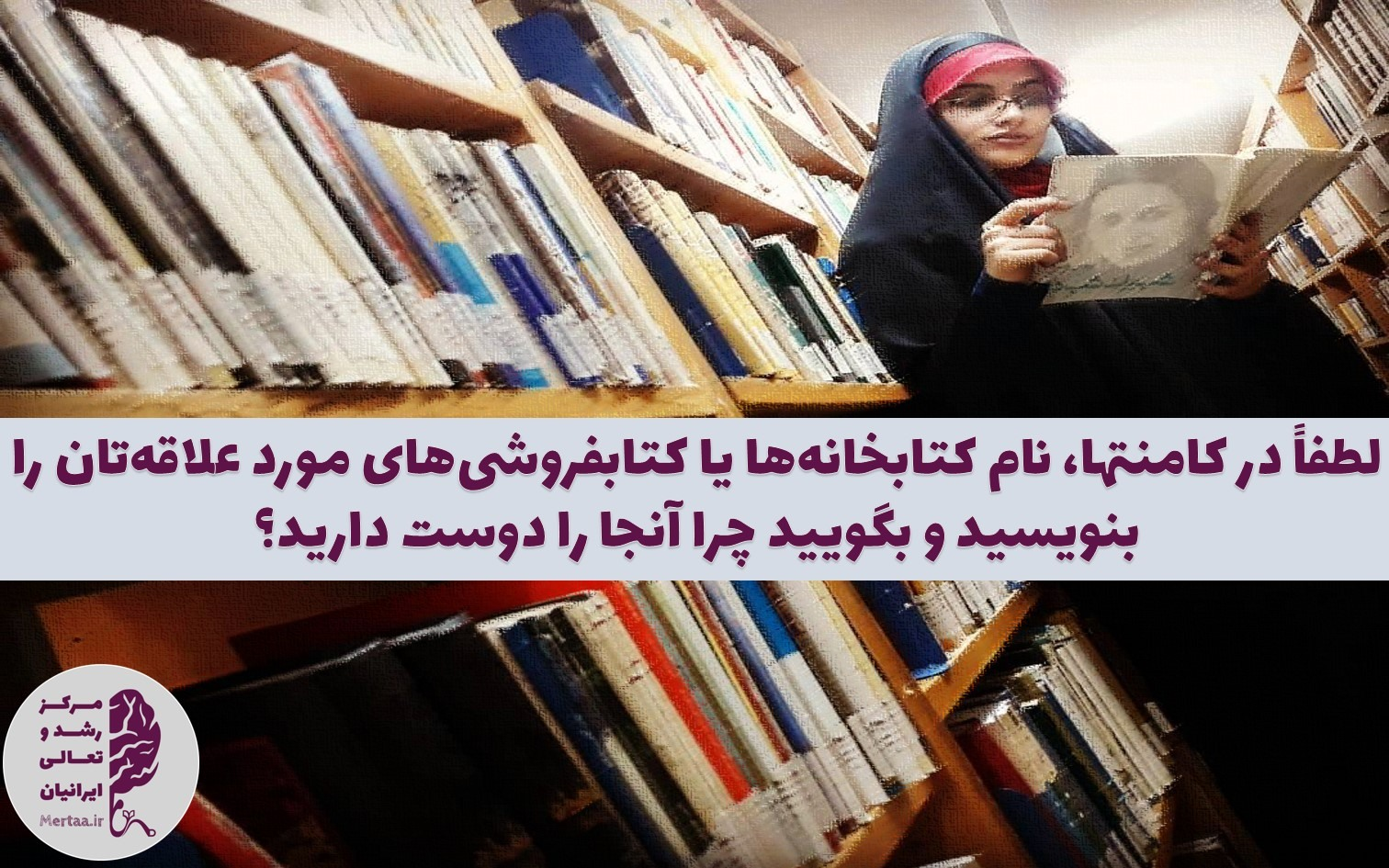 مائده عفتی در کتابخانه مدرسه اسلامی هنر
