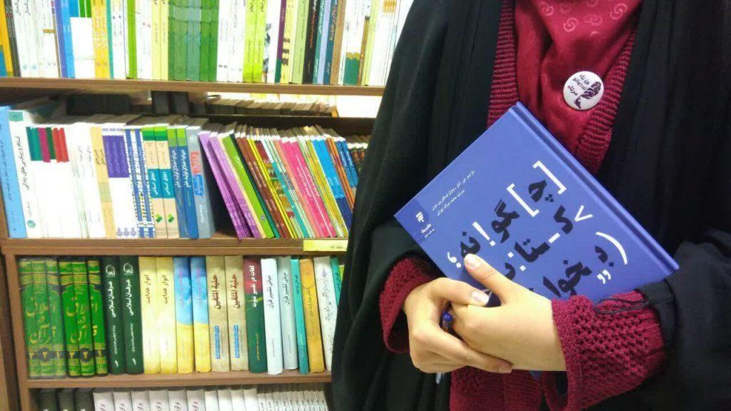 مائده عفتی در کتابستان رضوی معرفی کتاب چگونه کتاب بخوانیم