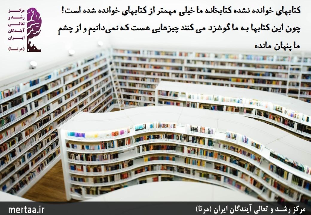 کتابخوانه ملی ایران؛ رمان چیست؟