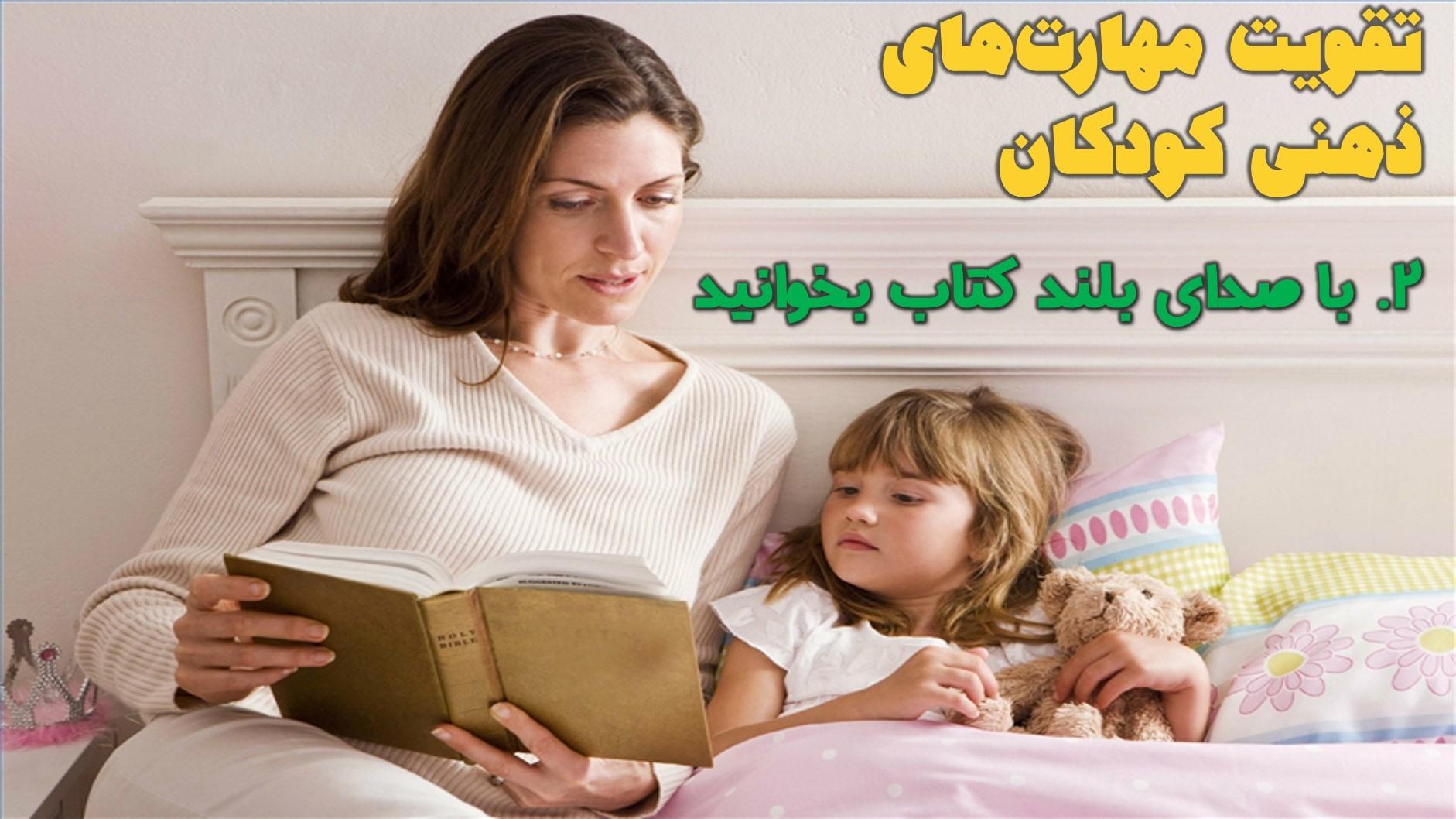 بلند کتاب خواندن برای تقویت مهارتهای ذهنی کودکان