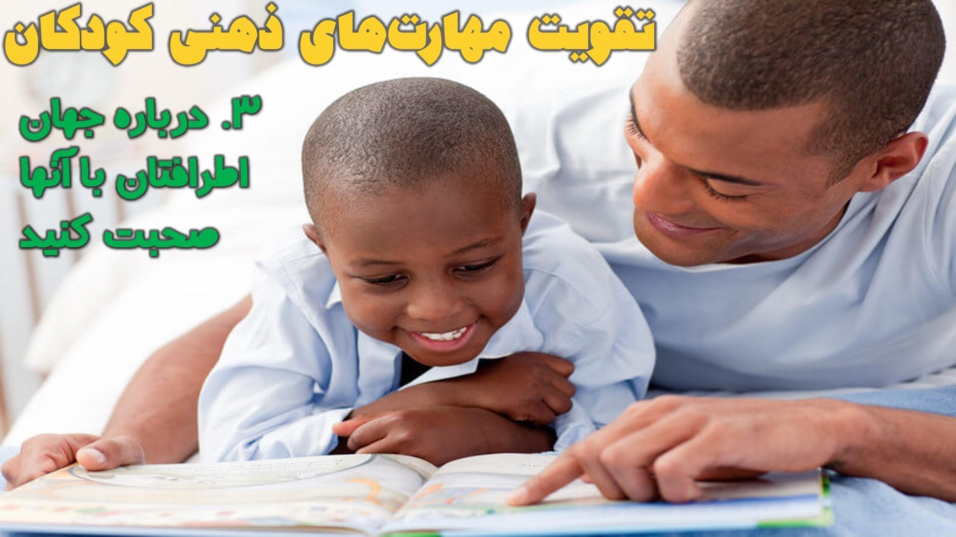 آشنایی با جهان اطراف برای تقویت مهارتهای ذهنی کودکان