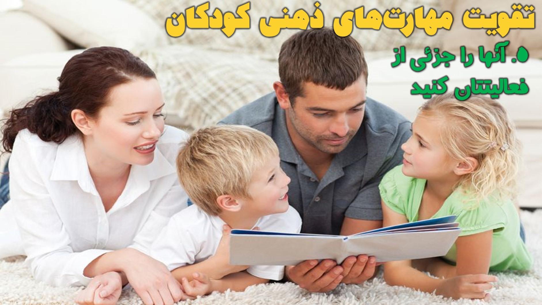 مطالعه خانوادگی برای تقویت ذهن کوذکان