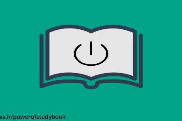 کتاب قدرت مطالعه