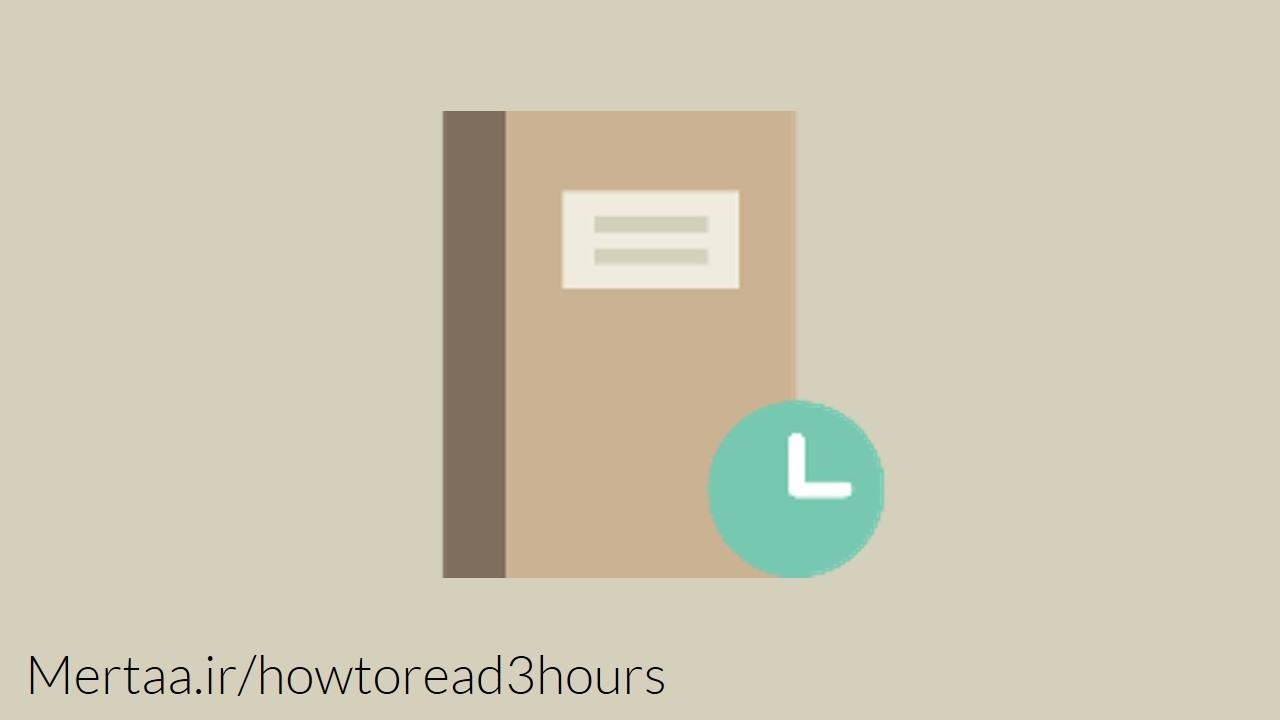 مطالعه 3 ساعته بهترین روش مطالعه