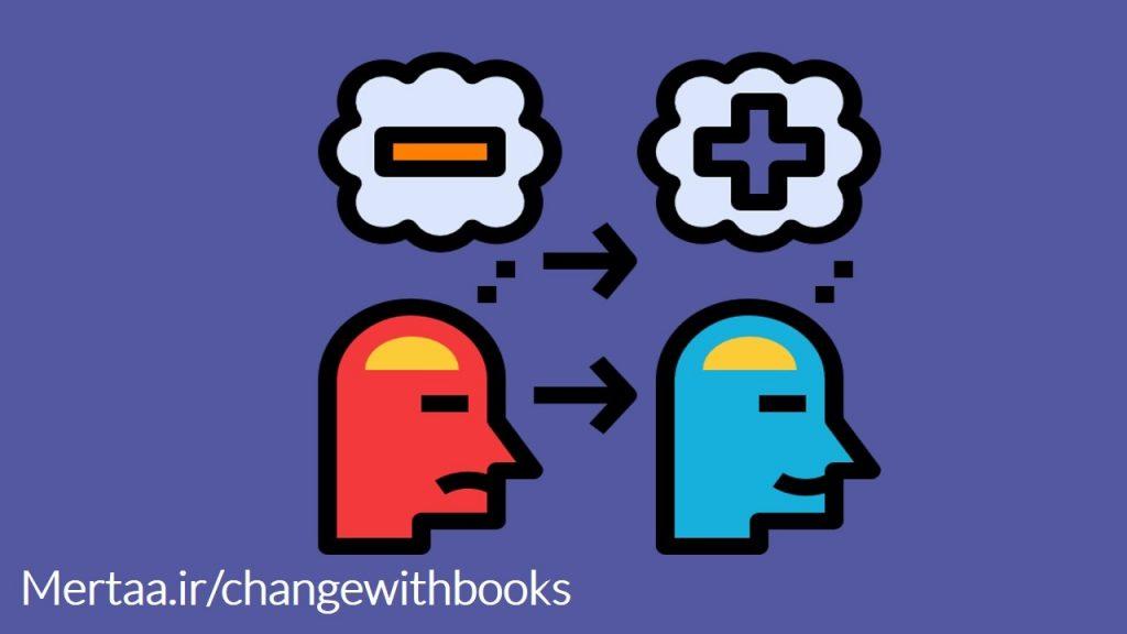 توسعه فردی با کتاب