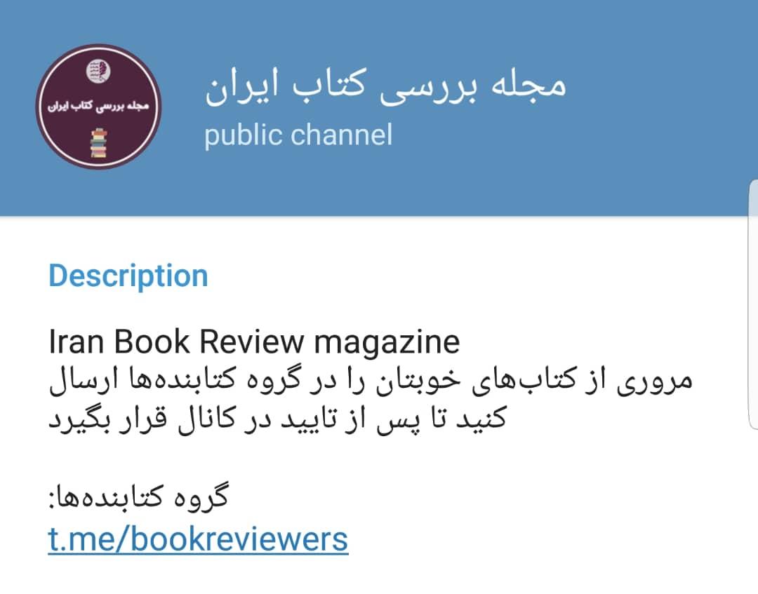 مجله بررسی کتاب ایران
