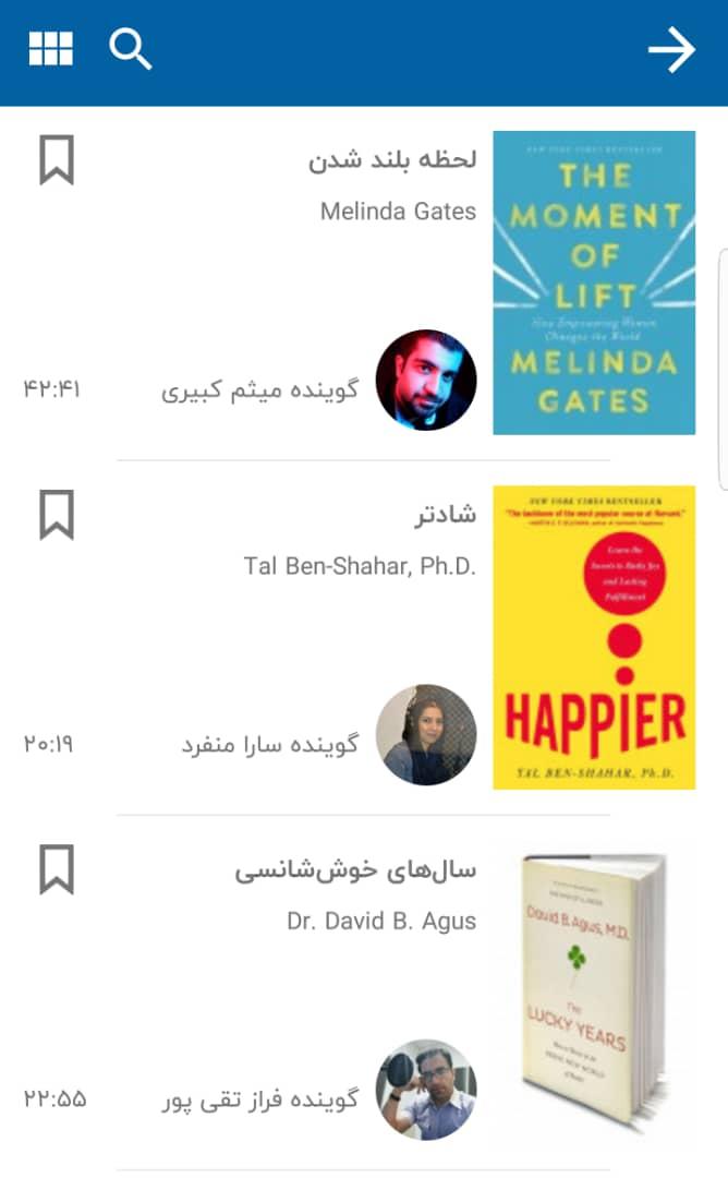 نمایی از اپلیکیشن کتابخوانی خلاصه
