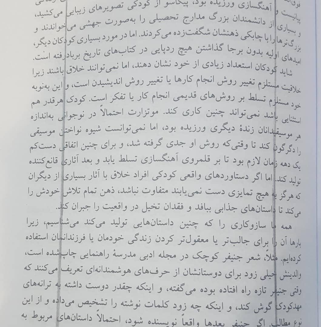 مطالعه سریع : نمونه ای از صفحه ای از یک کتاب برای خواندن حاشیه ای
