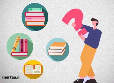 چرا کتاب بخوانم