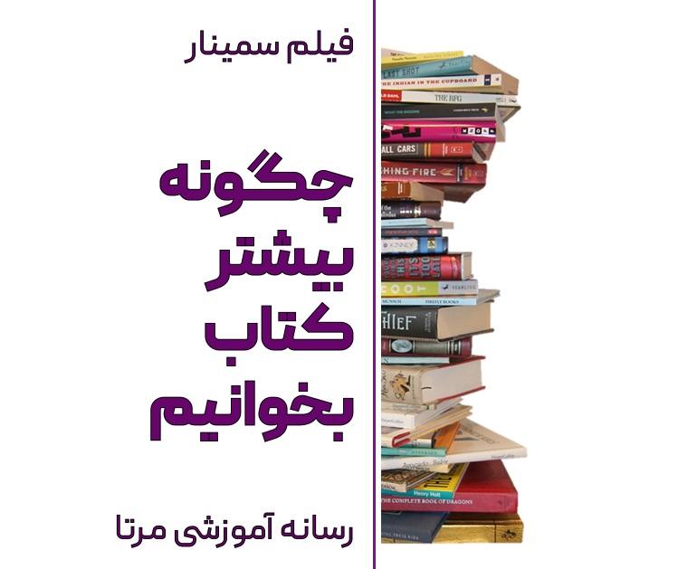 چگونه بیشتر کتاب بخوانیم