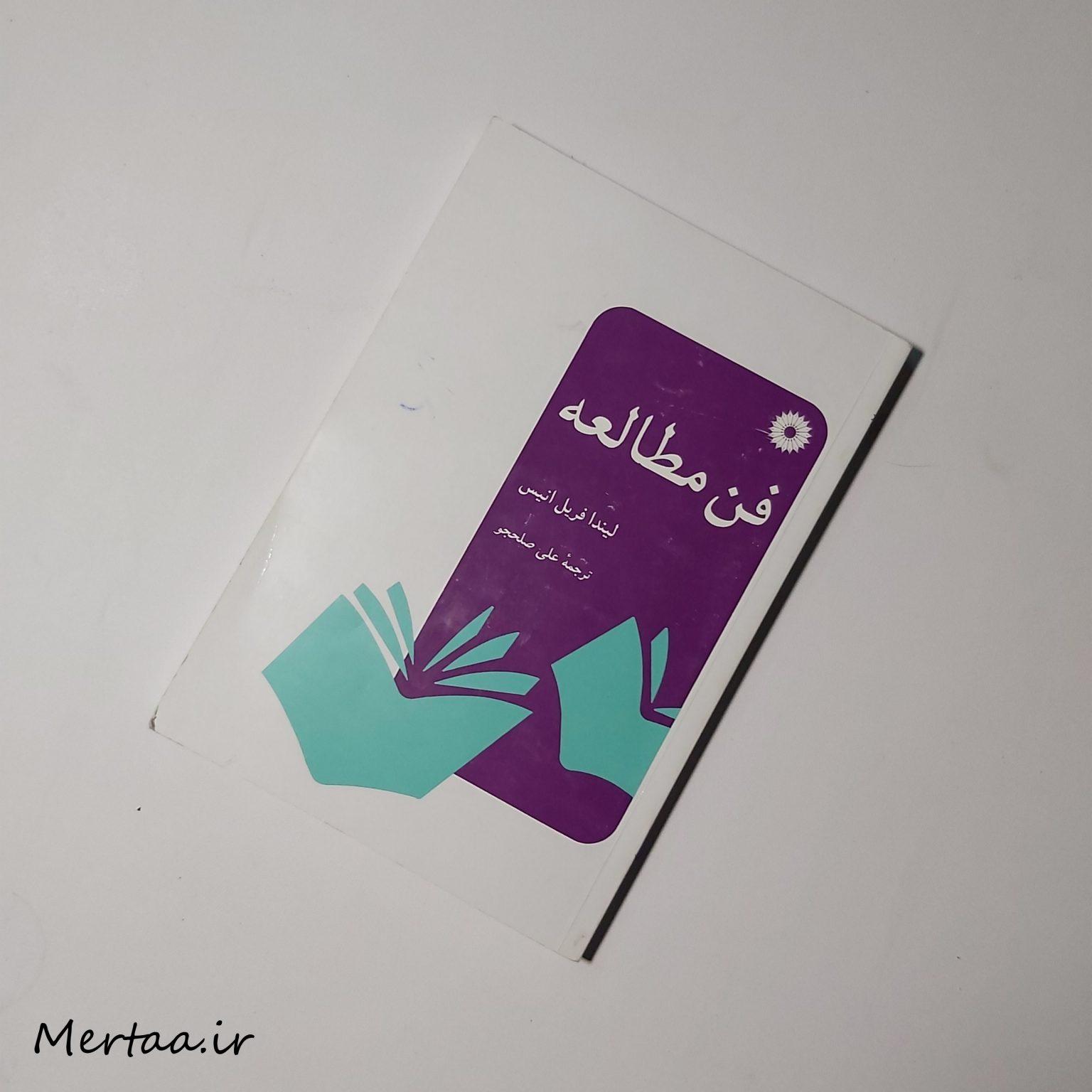 کتاب فن مطالعه