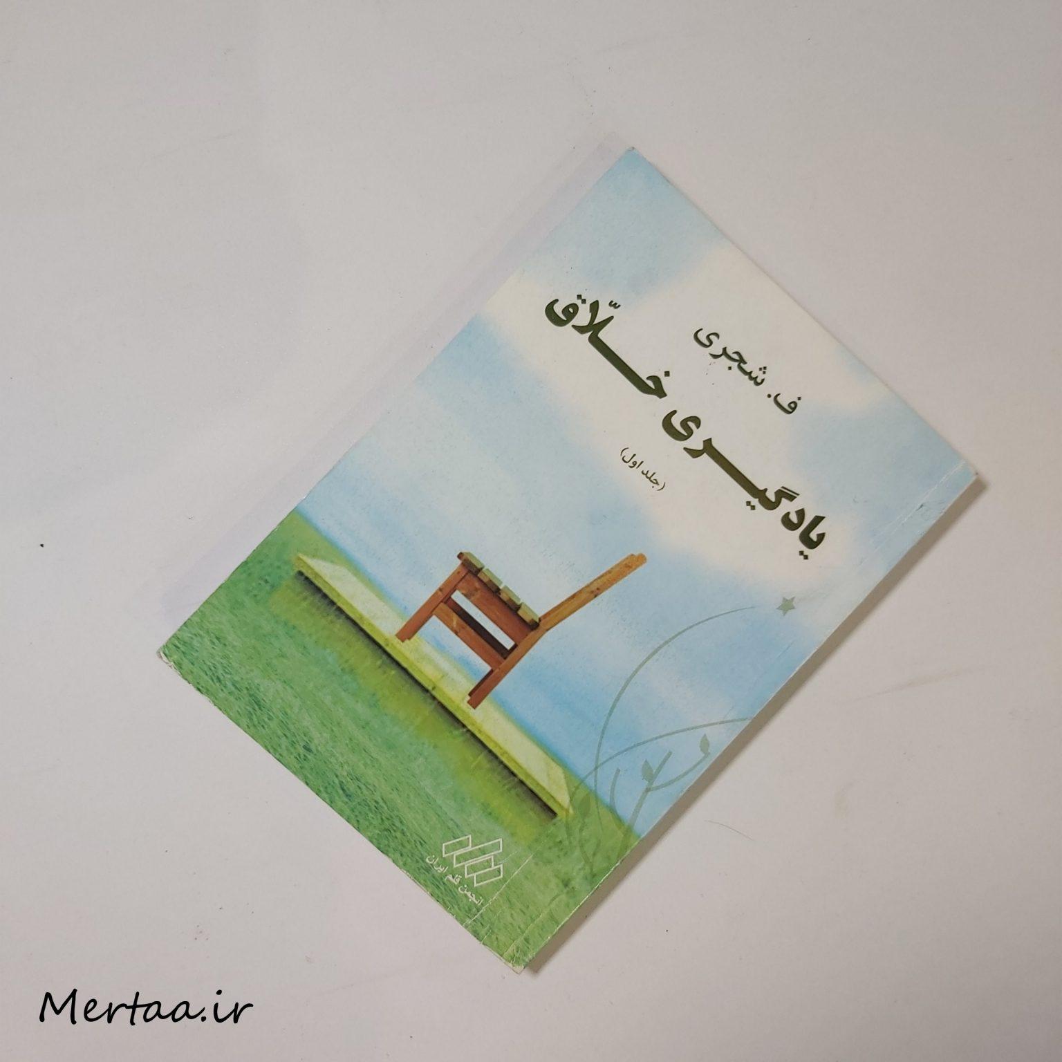 کتاب یادگیری خلاق