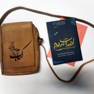 کیف کتاب مرتا